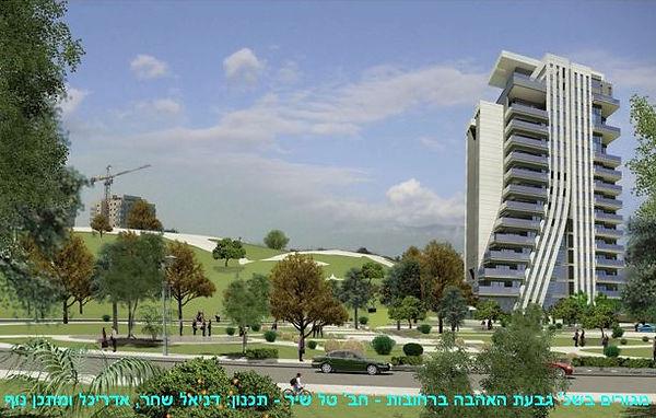 מגוירם בגבעת האהבה רחובות - תכנון: דניל אשחר, אדרילכ ומתכנן נוף