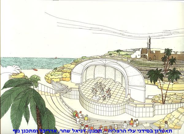 תאטרון בסידני עלי הצרלי - תכנון: דניאל שחר, אדריכל ומתכנן נוף