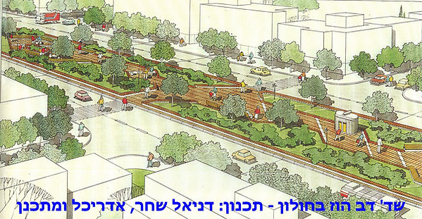 שדרות דב הוז חולון - תכנון: דניאל שחר, אדריכל ומתכנן נוף