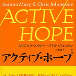 ACTIVE HOPE.jpg