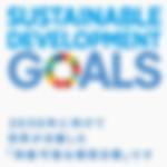 SDGs(エスディージーズ)