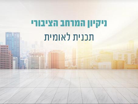 """מנקים את ישראל: תוכנית בהיקף של 150 מיליון ש""""ח"""