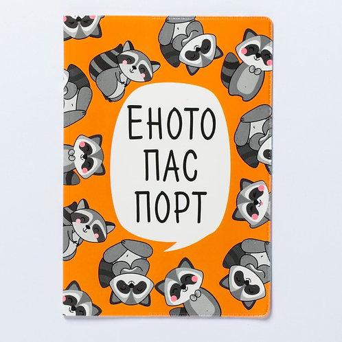 """Обложка для паспорта """"Енотопаспорт"""""""