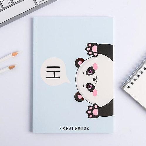 """Ежедневник в точку """"Hi! Panda"""""""