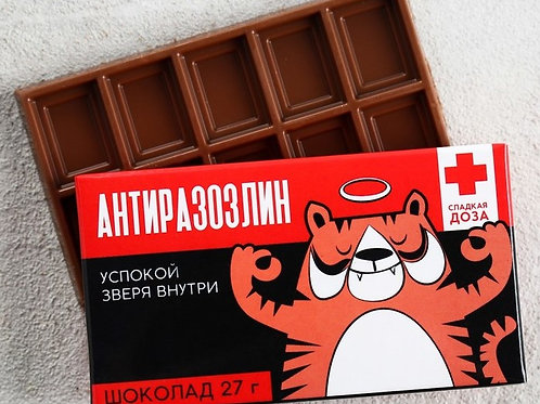 Шоколад молочный «Антиразозлин»