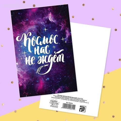 Открытка «Космос нас не ждёт» шрифт, 10 × 15 см