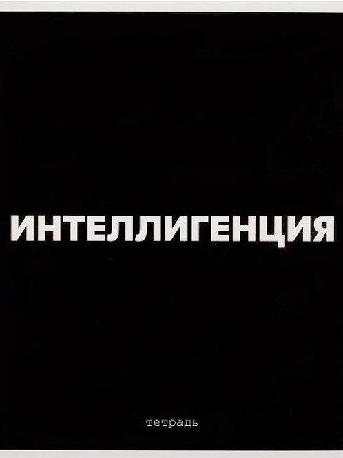 """Тетрадь 48 листов в клетку """"Интеллигенция"""""""