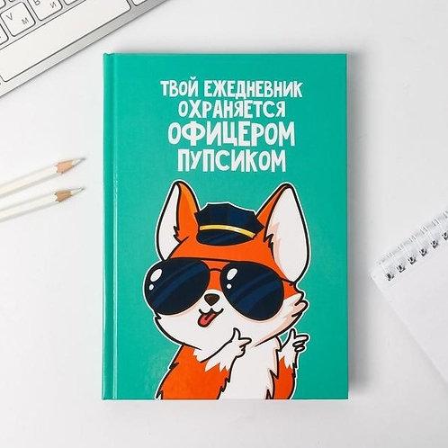 """Ежедневник """"Офицер пупсик"""", А5, 160 листов"""