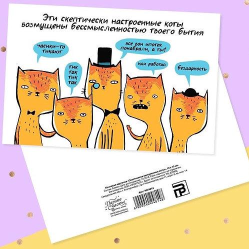 Открытка «Скептически настроенные коты», 10 × 15 см