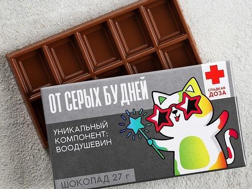 Шоколад молочный «От серых будней»