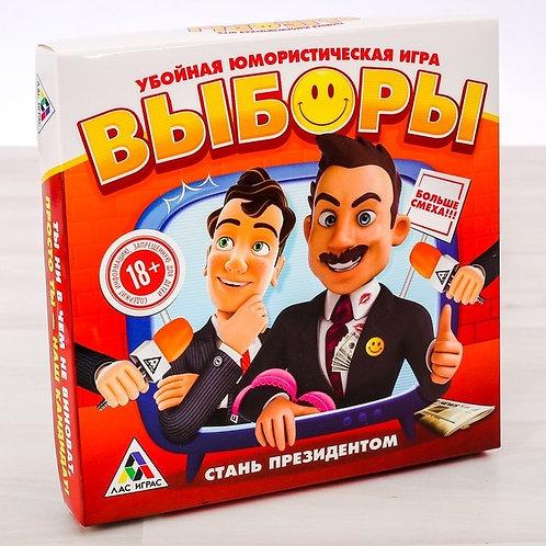 """Настольная игра юмористическая """"Выборы"""""""