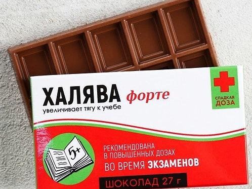 Шоколад молочный «Халява»