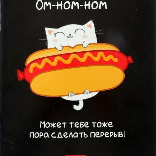 """Тетрадь 96 листов в клетку """"Кошачьи радости"""", OM-HOM-HOM"""