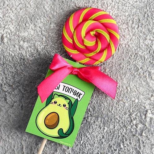 Леденец на палочке «Ты топчик»: со вкусом грейпфрута