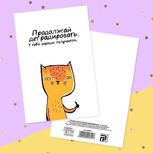 Открытка «Продолжай деградировать…» кот, 10 × 15см