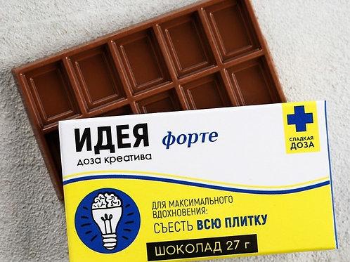Шоколад молочный «Идея»