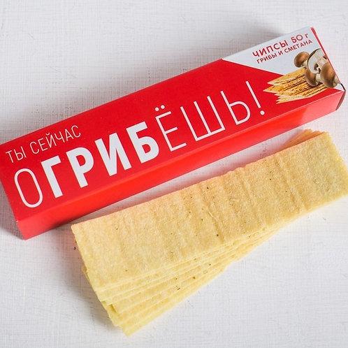 Чипсы картофельные «Огрибёшь!»: со вкусом сметана и грибы