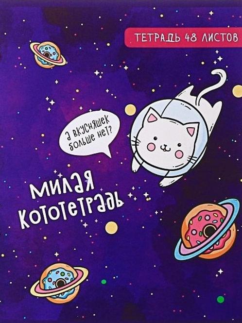 Тетрадь 48 листов в клетку «Космокот», офсет, картонная обложка