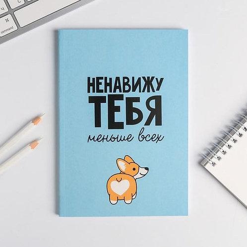 """Ежедневник в точку """"Ненавижу ТЕБЯ меньше всех"""" А5, 80 листов"""