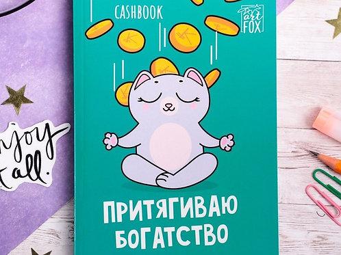 """Умный блокнот CashBook """"Денежный кот"""""""