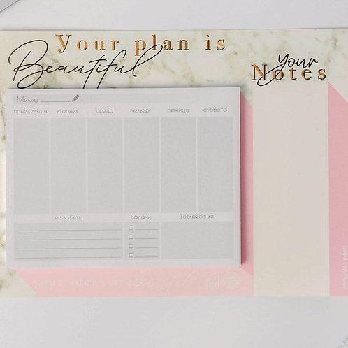 Планер на магнитах с отрывными листами Your plan is Beautiful, 50 л