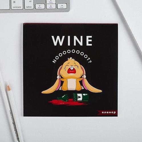 "Планер квадратный ""Wine not?"""