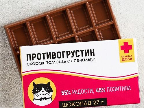 Шоколад молочный «Противогрустин»
