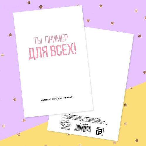 Открытка «Ты пример для всех!» шрифт, 10 × 15 см