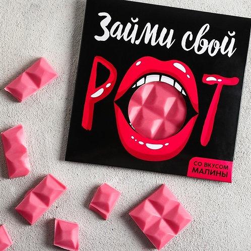 Цветная кондитерская плитка «Займи свой рот»: со вкусом малины