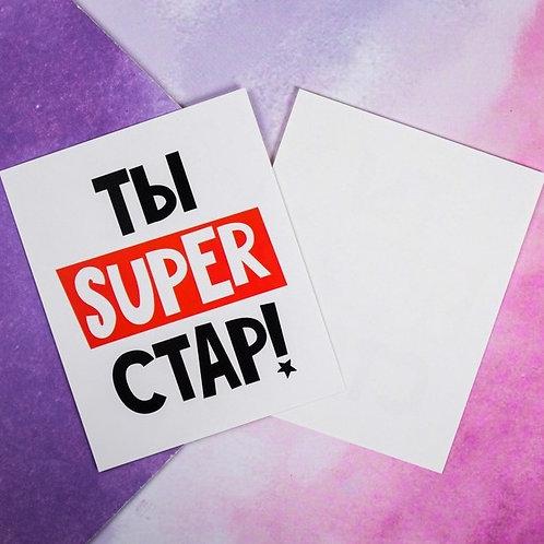 "Открытка-инстаграм ""Супер-звезда"""