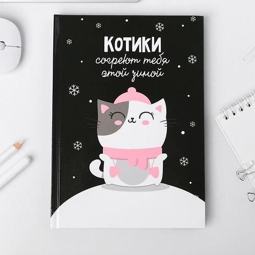 """Ежедневник """"Котики согреют тебя этой зимой"""", формат А5, 80 лист"""