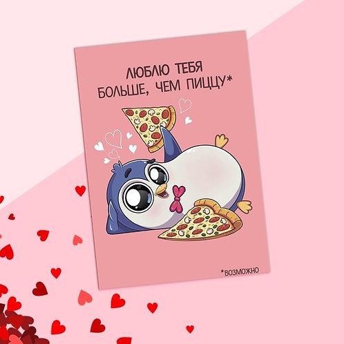Почтовая карточка «Люблю тебя больше, чем пиццу», 10 х 15 см