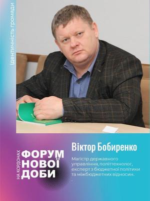"""Форум нової доби """"На кордонах"""".jpg"""