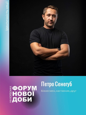"""Форум нової доби """"На кордонах"""""""