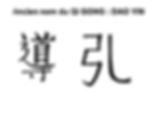 dao_yin.png