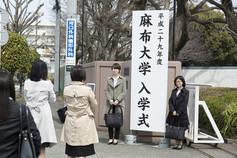 平成29年度入学式/今日から麻布大学生