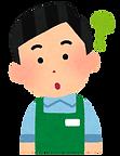 疑問イラスト:店員-min.png