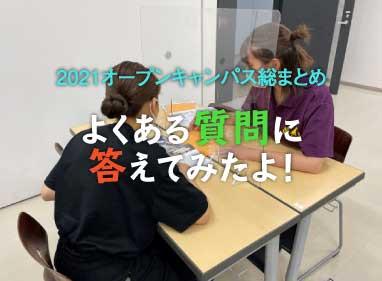 【2021学生ブログ⑪】2021オープンキャンパス総まとめ!