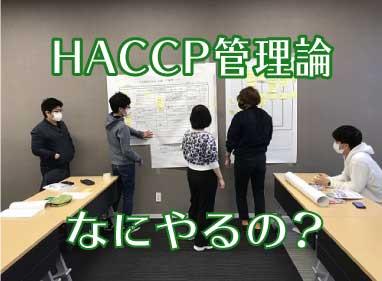 食の安全分野の集大成!HACCP管理論【食の安全 09】