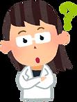 疑問イラスト:女性研究者-min.png