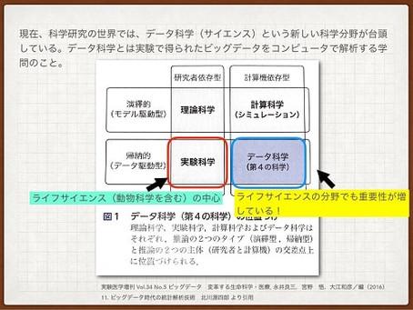 麻布大学のデータサイエンス!:感想その①【食の情報07】