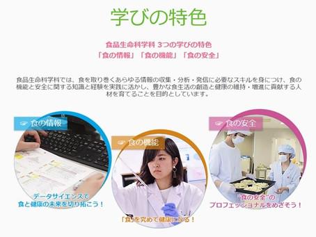 食品生命科学科特設サイト'学びの特色ページ'と学科キャラクター'あざぶう'のお披露目をします!