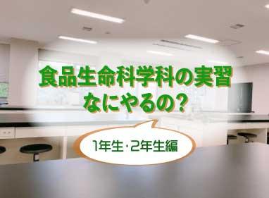 【学生ブログ⑫】食品生命科学科の実習をご紹介!