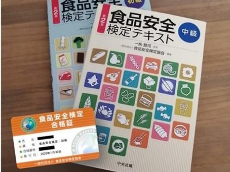 授業紹介:食品安全学I 【食の安全 06】