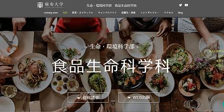 食品生命科学科の特設サイトが新しくなりました!