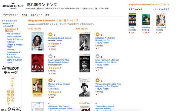 Japan - Best Sellers Biographies & Memoirs