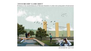 그린인프라를 이용한 도시재해 대응 연구