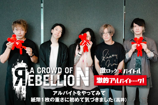 a crowd of rebellion×バイトル×激ロック