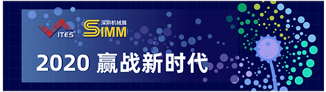 2020.09 SIMM中國深圳國際機械製造工業展覽會.png