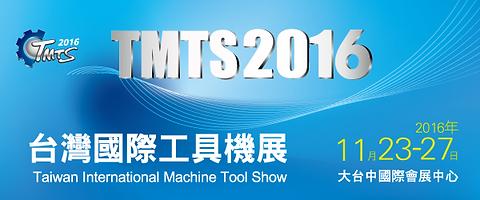 201611-23-27 TMTS台灣國際工具機展(台中).png